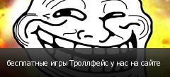 бесплатные игры Троллфейс у нас на сайте