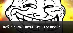 любые онлайн игры - игры Троллфейс