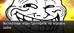 бесплатные игры Троллфейс на игровом сайте