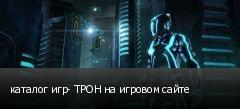каталог игр- ТРОН на игровом сайте