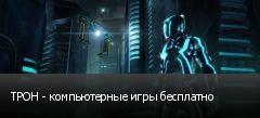 ТРОН - компьютерные игры бесплатно