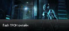 flash ТРОН онлайн