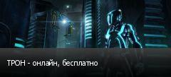 ТРОН - онлайн, бесплатно