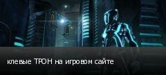 клевые ТРОН на игровом сайте