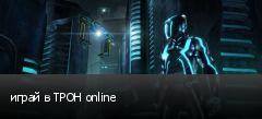 играй в ТРОН online