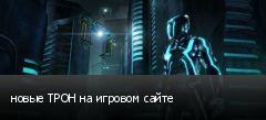новые ТРОН на игровом сайте