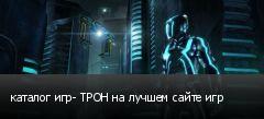 каталог игр- ТРОН на лучшем сайте игр