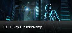 ТРОН - игры на компьютер