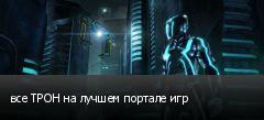 все ТРОН на лучшем портале игр