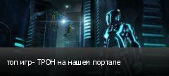топ игр- ТРОН на нашем портале
