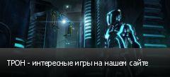 ТРОН - интересные игры на нашем сайте