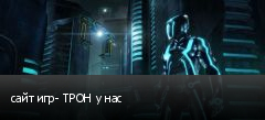 сайт игр- ТРОН у нас