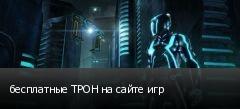 бесплатные ТРОН на сайте игр