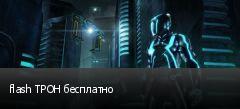 flash ТРОН бесплатно