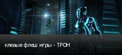 клевые флеш игры - ТРОН