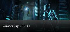 каталог игр - ТРОН