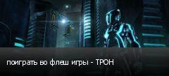 поиграть во флеш игры - ТРОН