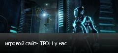 игровой сайт- ТРОН у нас