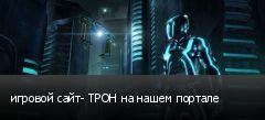 игровой сайт- ТРОН на нашем портале