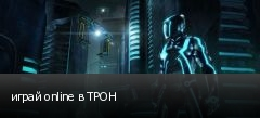 играй online в ТРОН