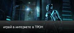 играй в интернете в ТРОН