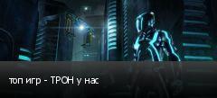 топ игр - ТРОН у нас