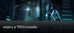 играть в ТРОН онлайн