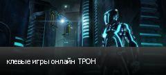 клевые игры онлайн ТРОН