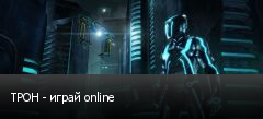 ТРОН - играй online