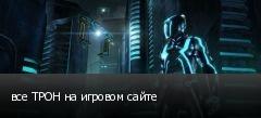 все ТРОН на игровом сайте
