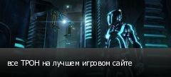 все ТРОН на лучшем игровом сайте