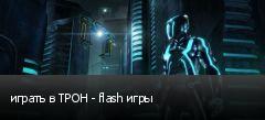 играть в ТРОН - flash игры