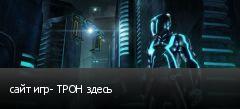 сайт игр- ТРОН здесь