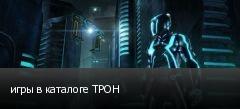 игры в каталоге ТРОН