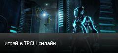 играй в ТРОН онлайн