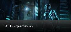 ТРОН - игры-флэшки