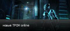 новые ТРОН online