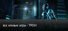 все клевые игры - ТРОН