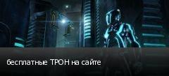 бесплатные ТРОН на сайте