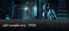 сайт онлайн игр - ТРОН