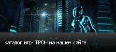 каталог игр- ТРОН на нашем сайте