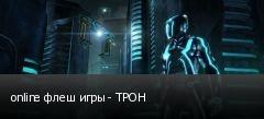 online флеш игры - ТРОН
