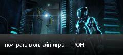 поиграть в онлайн игры - ТРОН