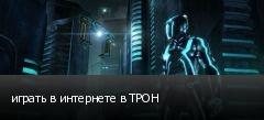 играть в интернете в ТРОН