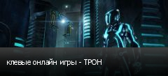 клевые онлайн игры - ТРОН