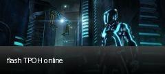 flash ТРОН online