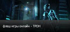 флеш игры онлайн - ТРОН