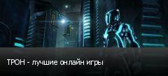 ТРОН - лучшие онлайн игры