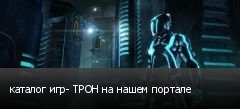каталог игр- ТРОН на нашем портале