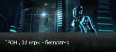 ТРОН , 3d игры - бесплатно